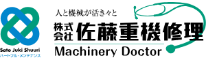 (株)佐藤重機修理 | 宮城県白石市 産業機械メンテナンス